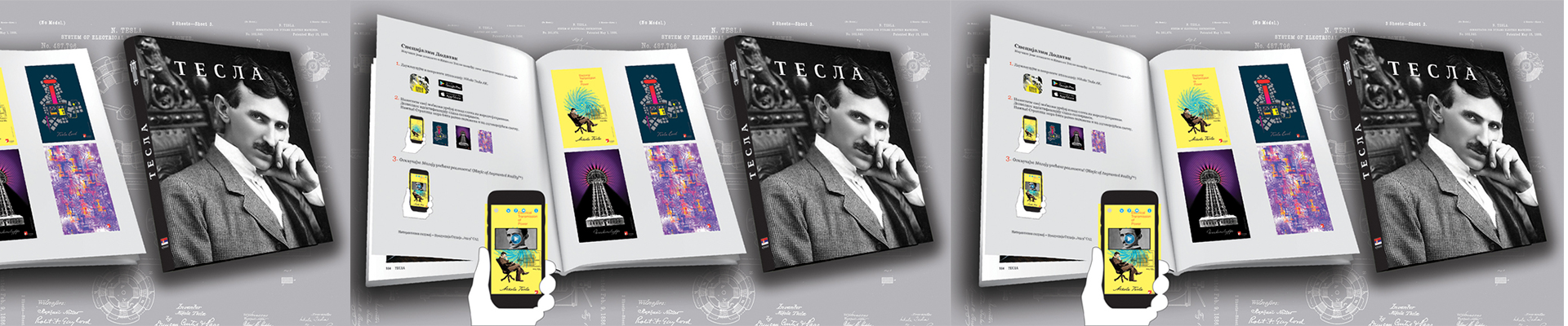 Interactive Nikola Tesla Monograph only available here!
